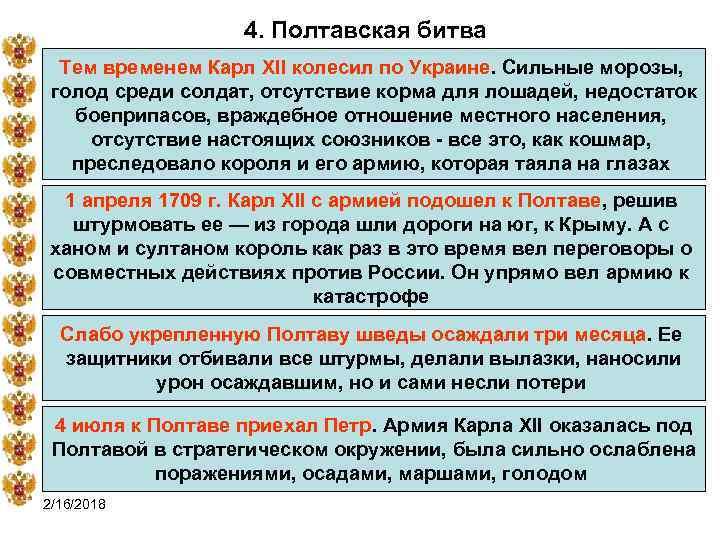 4. Полтавская битва Тем временем Карл XII колесил по Украине. Сильные морозы, голод среди