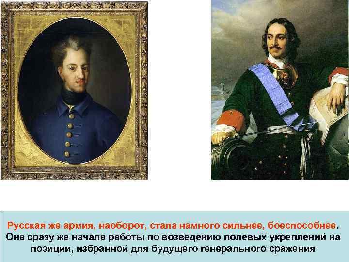 Русская же армия, наоборот, стала намного сильнее, боеспособнее. Она сразу же начала работы по