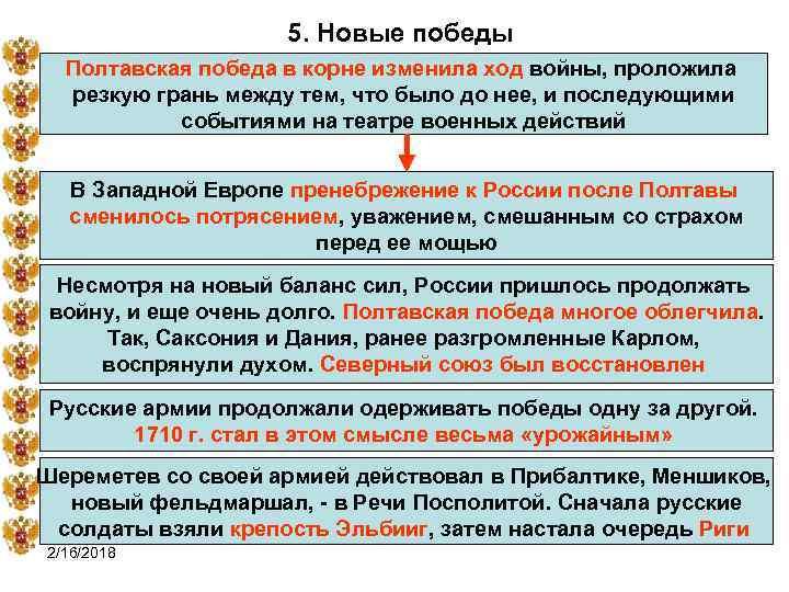 5. Новые победы Полтавская победа в корне изменила ход войны, проложила резкую грань между