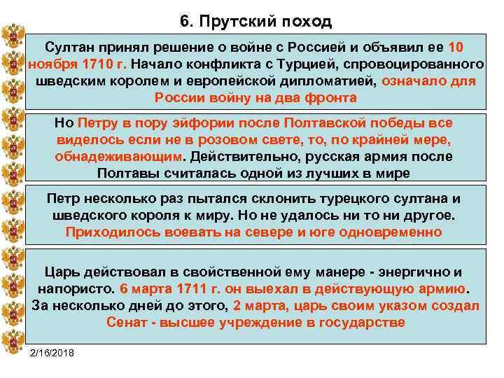 6. Прутский поход Султан принял решение о войне с Россией и объявил ее 10
