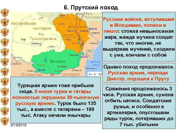 6. Прутский поход Русские войска, вступившие в Молдавию, попали в пекло: стояла невыносимая жара,