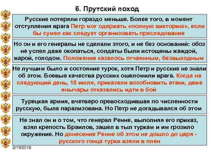 6. Прутский поход Русские потеряли гораздо меньше. Более того, в момент отступления врага Петр