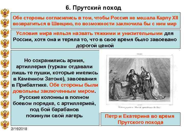6. Прутский поход Обе стороны согласились в том, чтобы Россия не мешала Карлу XII