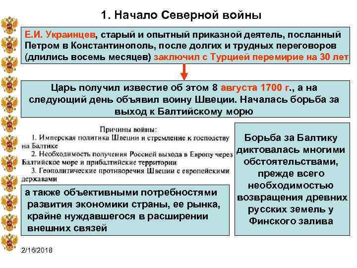 1. Начало Северной войны Е. И. Украинцев, старый и опытный приказной деятель, посланный Петром