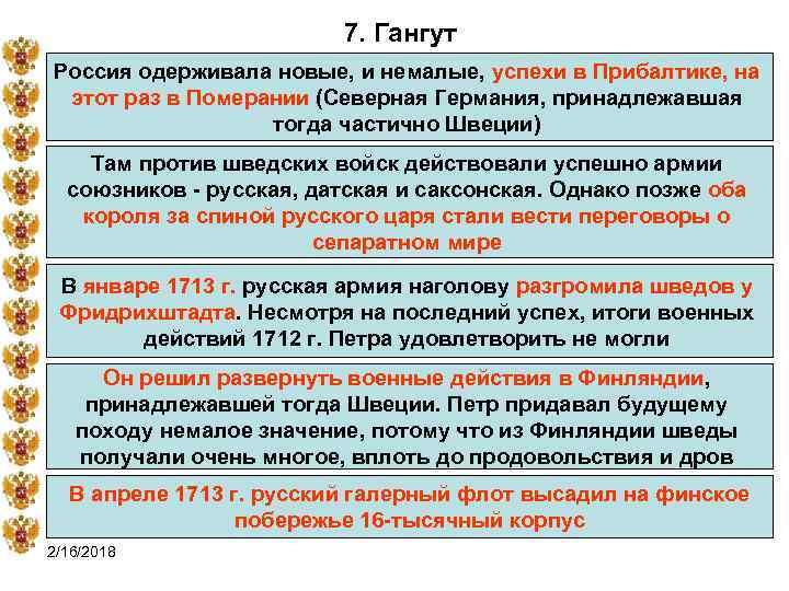 7. Гангут Россия одерживала новые, и немалые, успехи в Прибалтике, на этот раз в