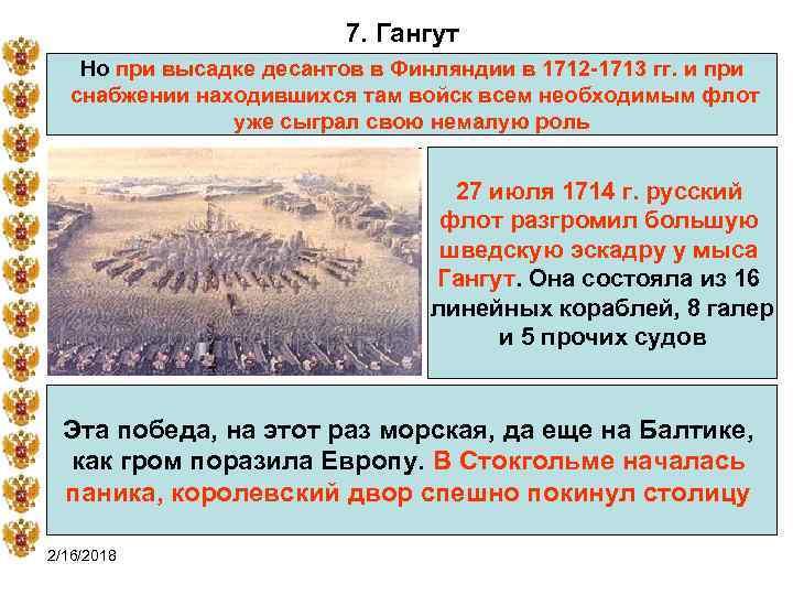 7. Гангут Но при высадке десантов в Финляндии в 1712 -1713 гг. и при