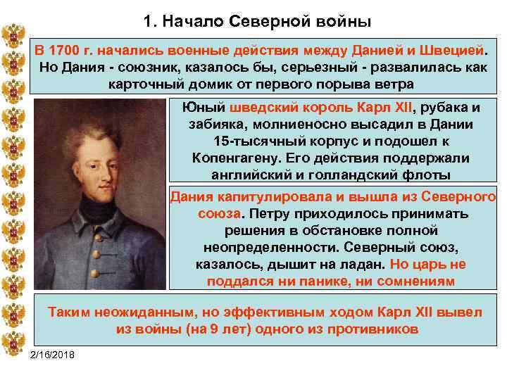 1. Начало Северной войны В 1700 г. начались военные действия между Данией и Швецией.
