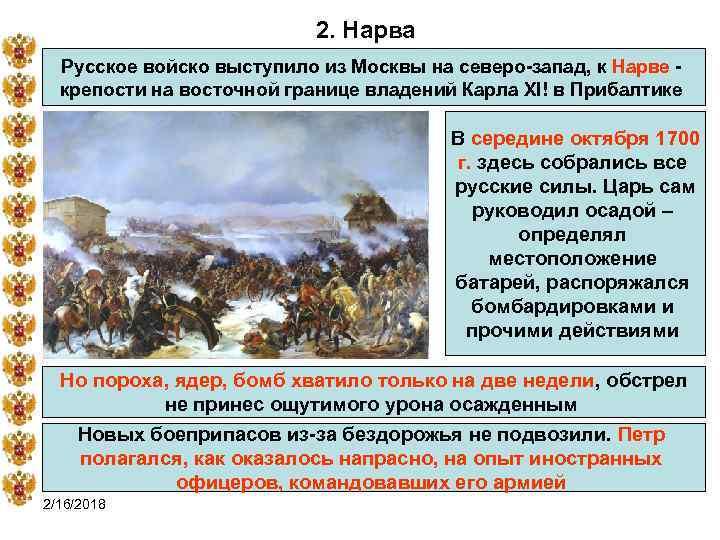 2. Нарва Русское войско выступило из Москвы на северо-запад, к Нарве - крепости на