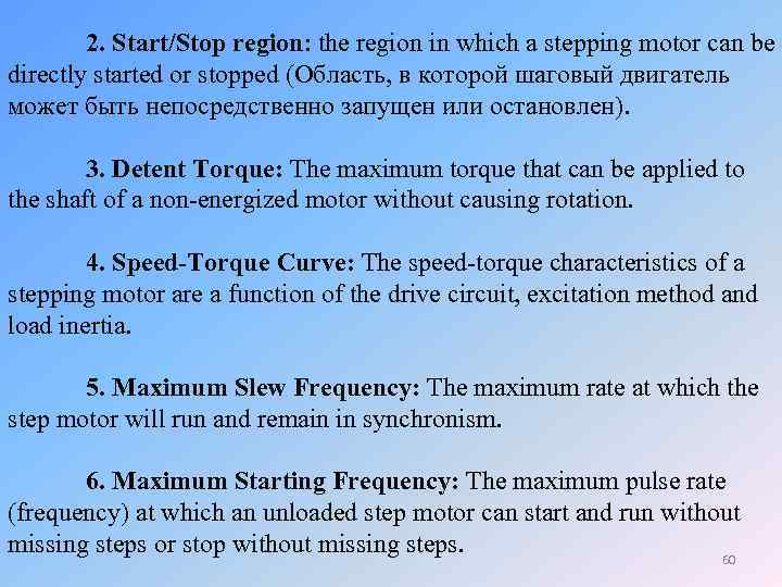 2. Start/Stop region: the region in which a stepping motor can be directly started