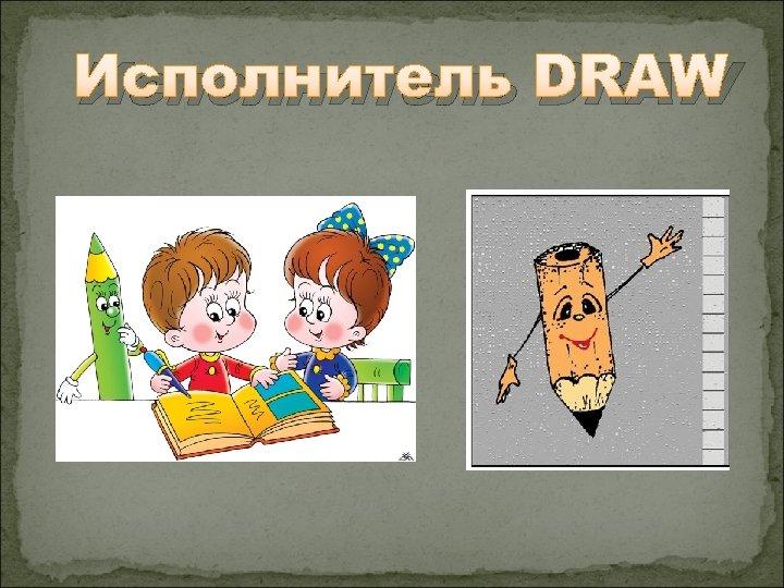 Исполнитель DRAW