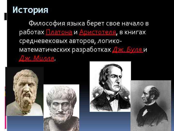 История Философия языка берет свое начало в работах Платона и Аристотеля, в книгах средневековых