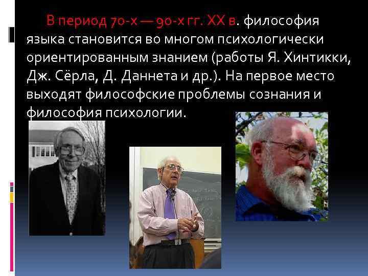 В период 70 -х — 90 -х гг. ХХ в. философия языка становится во
