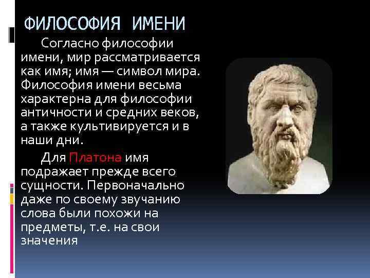 ФИЛОСОФИЯ ИМЕНИ Согласно философии имени, мир рассматривается как имя; имя — символ мира. Философия