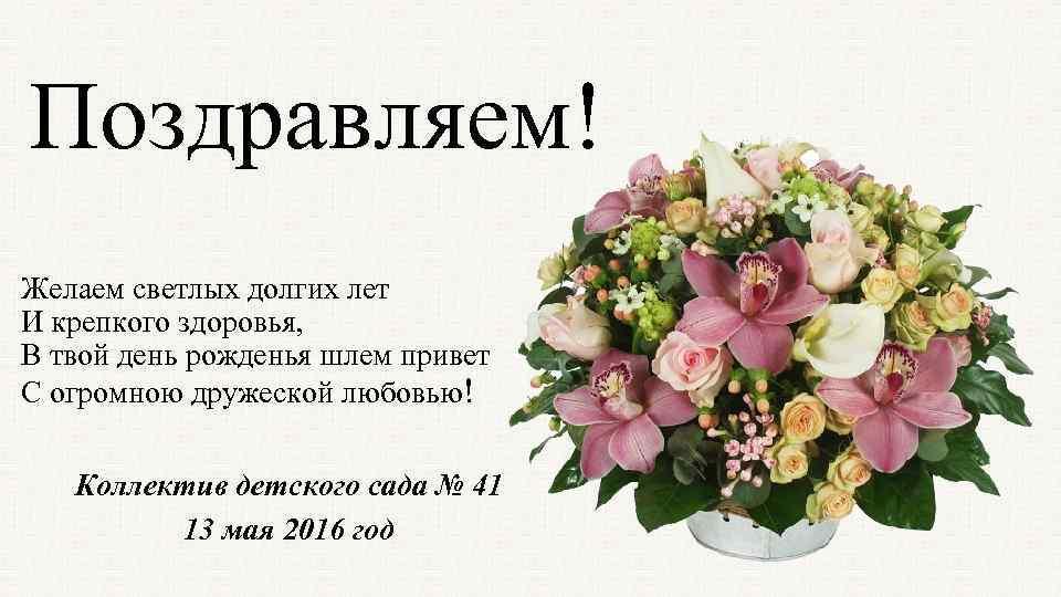 Поздравляю вас с днем рождения желаю вам крепкого здоровья