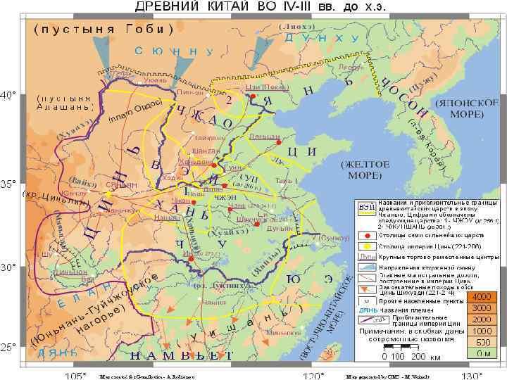 Древний Китай Выполнили курсанты 1 курса группы 1711 Гриценко Наталья и Клюева Ксения