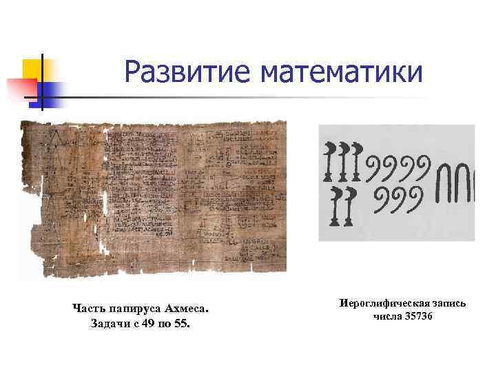 Развитие математики Часть папируса Ахмеса. Задачи с 49 по 55. Иероглифическая запись числа 35736