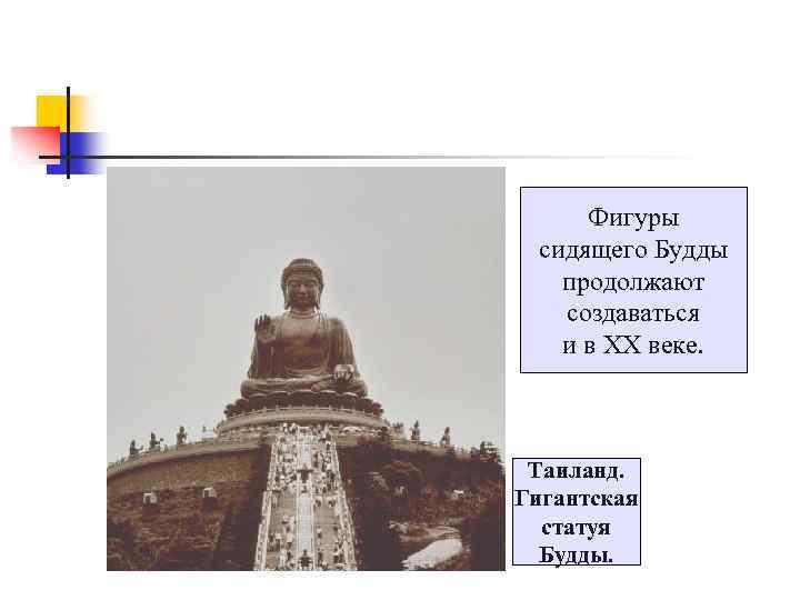 Фигуры сидящего Будды продолжают создаваться и в XX веке. Таиланд. Гигантская статуя Будды.