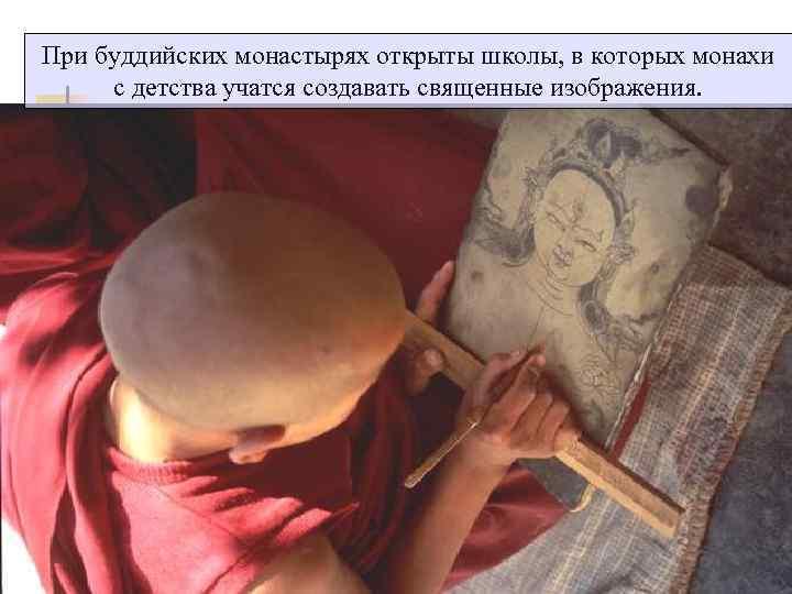 При буддийских монастырях открыты школы, в которых монахи с детства учатся создавать священные изображения.