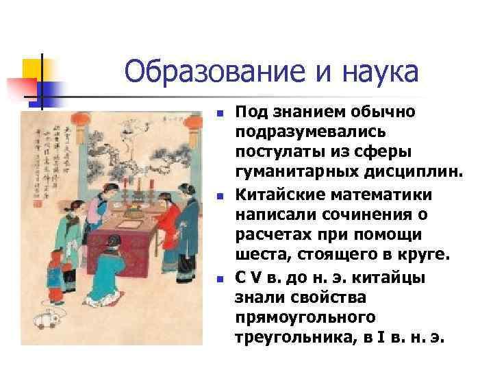 Образование и наука n n n Под знанием обычно подразумевались постулаты из сферы гуманитарных