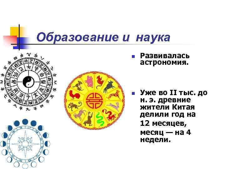Образование и наука n n Развивалась астрономия. Уже во II тыс. до н. э.