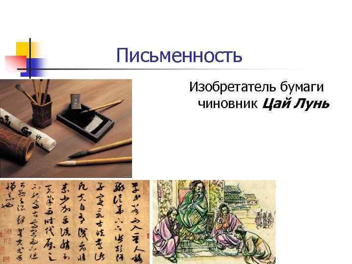Письменность Изобретатель бумаги чиновник Цай Лунь