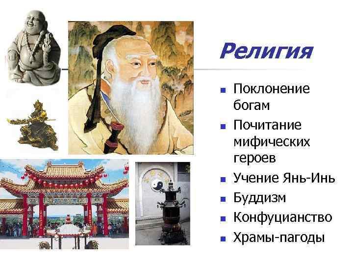 Религия n n n Поклонение богам Почитание мифических героев Учение Янь Инь Буддизм Конфуцианство