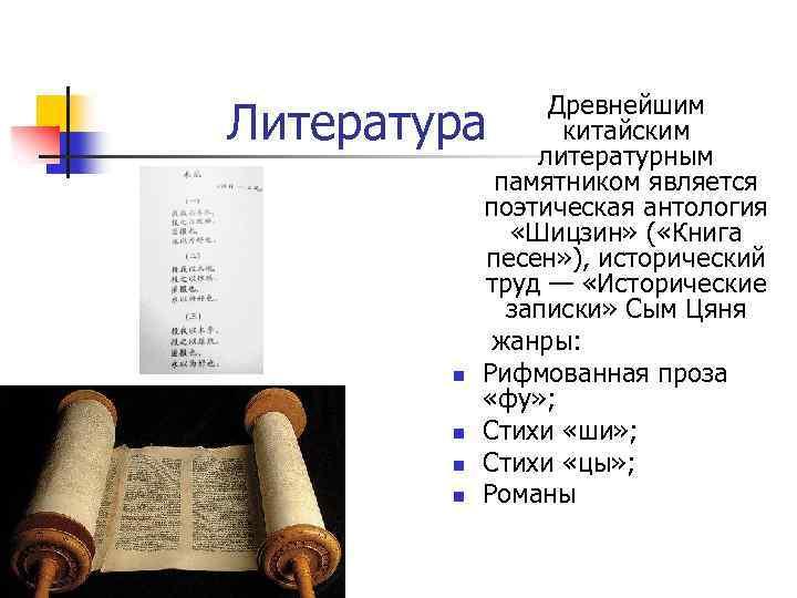 Древнейшим китайским литературным памятником является поэтическая антология «Шицзин» ( «Книга песен» ), исторический труд