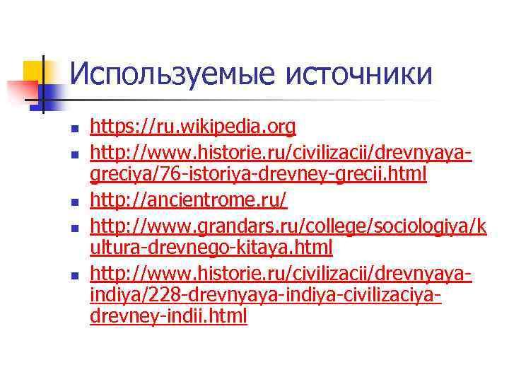 Используемые источники n n n https: //ru. wikipedia. org http: //www. historie. ru/civilizacii/drevnyaya greciya/76