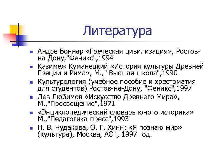 Литература n n n Андре Боннар «Греческая цивилизация» , Ростов на Дону,