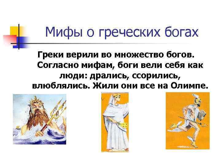 Мифы о греческих богах Греки верили во множество богов. Согласно мифам, боги вели себя