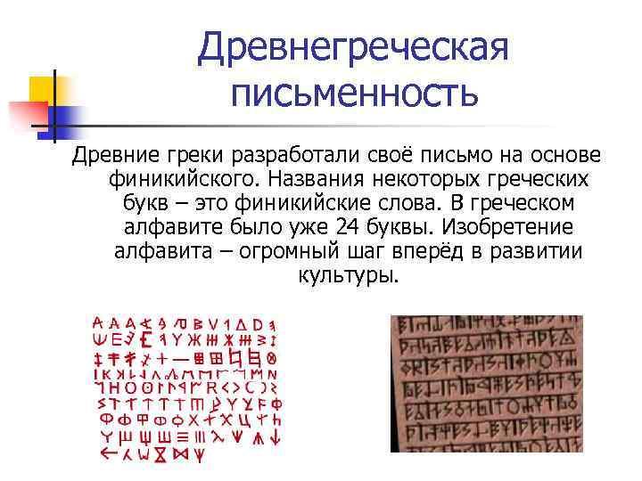 Древнегреческая письменность Древние греки разработали своё письмо на основе финикийского. Названия некоторых греческих букв