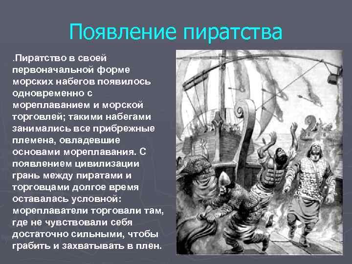 Появление пиратства. Пиратство в своей первоначальной форме морских набегов появилось одновременно с мореплаванием и