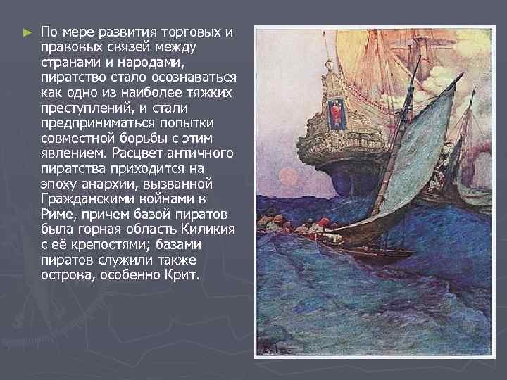 ► По мере развития торговых и правовых связей между странами и народами, пиратство стало