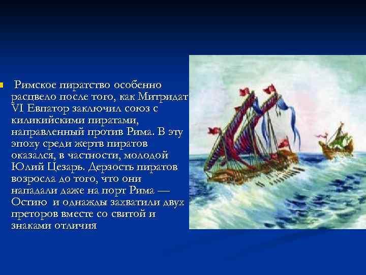 n Римское пиратство особенно расцвело после того, как Митридат VI Евпатор заключил союз с