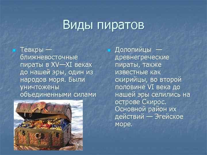 Виды пиратов n Тевкры — ближневосточные пираты в XV—XI веках до нашей эры, один