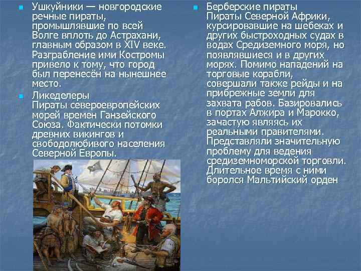 n n Ушкуйники — новгородские речные пираты, промышлявшие по всей Волге вплоть до Астрахани,