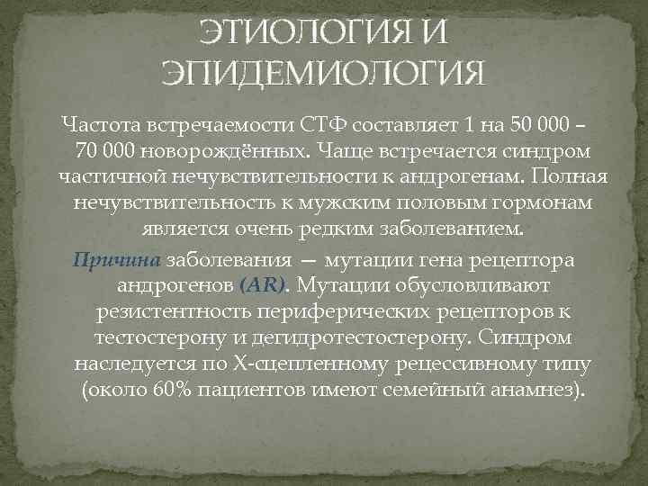 ЭТИОЛОГИЯ И ЭПИДЕМИОЛОГИЯ Частота встречаемости СТФ составляет 1 на 50 000 – 70 000