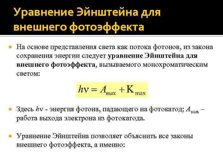 фотоэффект и его законы уравнение эйнштейна старый способ, уже