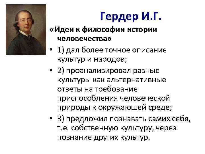 ГЕРДЕР ФИЛОСОФИЯ СКАЧАТЬ БЕСПЛАТНО