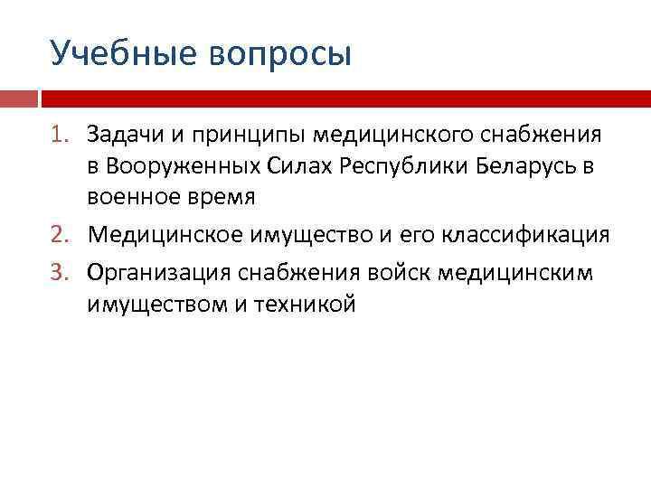 Учебные вопросы 1. Задачи и принципы медицинского снабжения в Вооруженных Силах Республики Беларусь в