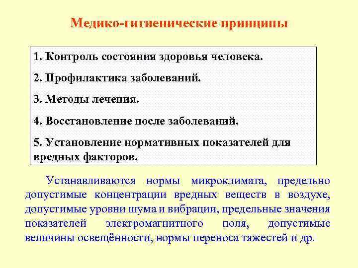 Медико-гигиенические принципы 1. Контроль состояния здоровья человека. 2. Профилактика заболеваний. 3. Методы лечения. 4.