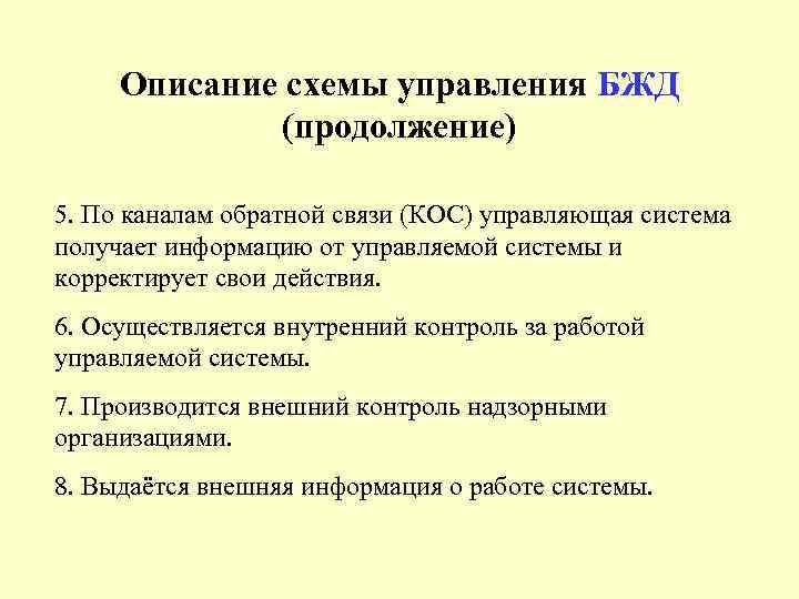 Описание схемы управления БЖД (продолжение) 5. По каналам обратной связи (КОС) управляющая система получает