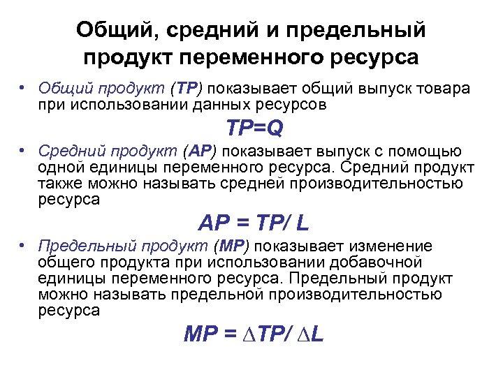 Общий, средний и предельный продукт переменного ресурса • Общий продукт (TP) показывает общий выпуск