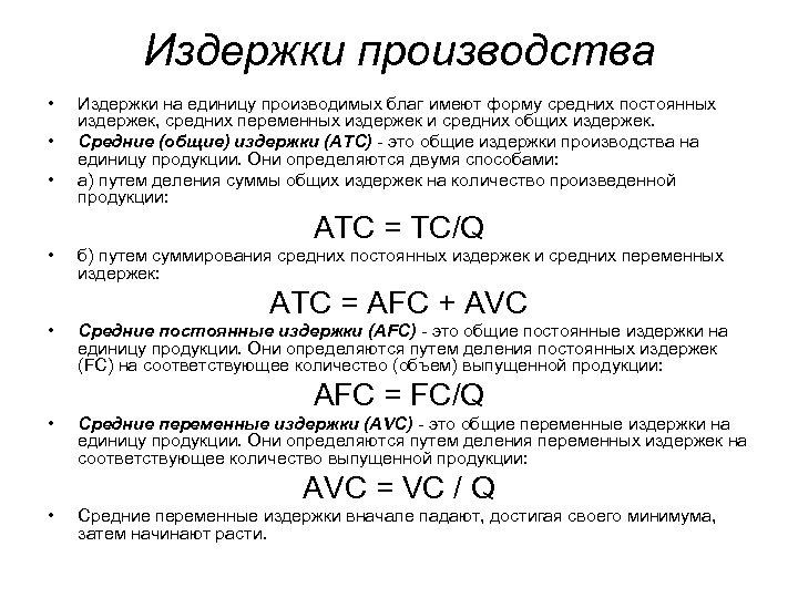 Издержки производства • • • Издержки на единицу производимых благ имеют форму средних постоянных