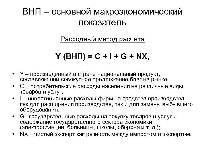 ВНП – основной макроэкономический показатель Расходный метод расчета Y (ВНП) = C + I
