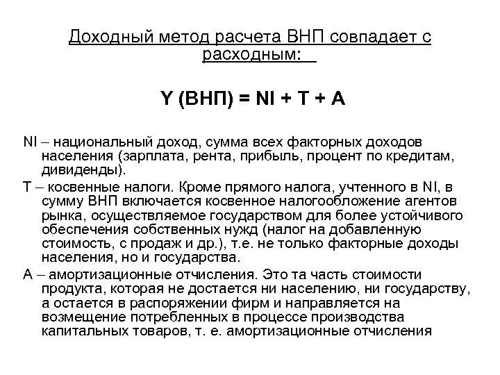 Доходный метод расчета ВНП совпадает с расходным: Y (ВНП) = NI + Т +