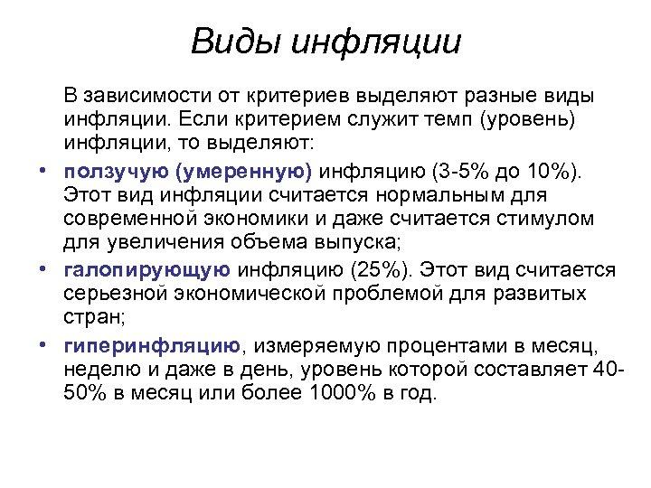Виды инфляции В зависимости от критериев выделяют разные виды инфляции. Если критерием служит темп