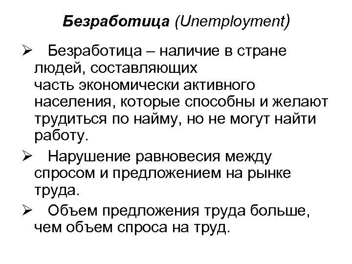 Безработица (Unemployment) Ø Безработица – наличие в стране людей, составляющих часть экономически активного населения,