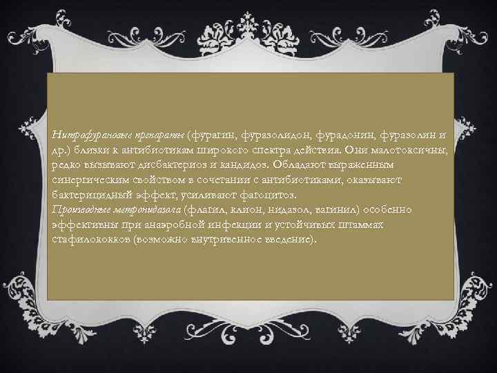 Нитрофурановые. Рпрепараты (фурагин, фуразолидон, Н , Ф У Р А З О Лфуразолин и