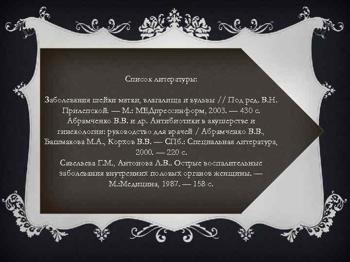 Список литературы: Заболевания шейки матки, влагалища и вульвы // Под ред. В. Н. Прилепской.